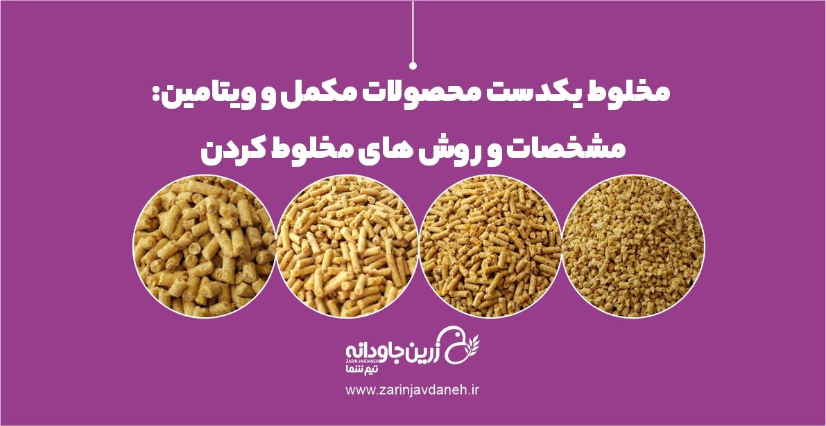 مخلوط یکدست مکمل و ویتامین