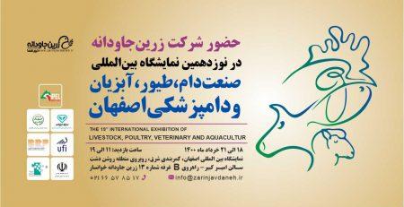 نوزدهمین نمایشگاه اصفهان